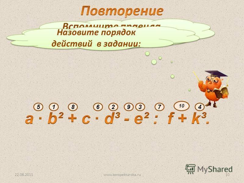 Вспомните правила выполнения действий. Назовите порядок действий в задании: 10 987654321 22.08.201110www.konspekturoka.ru