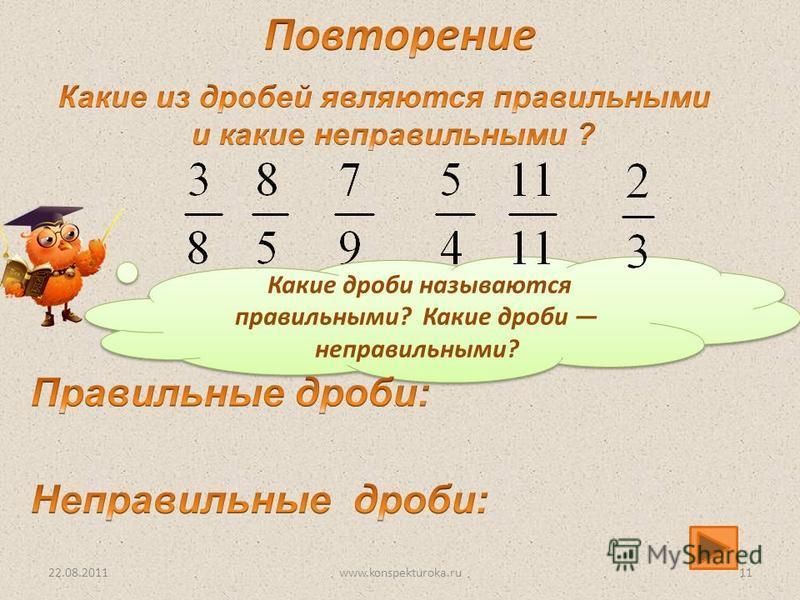 Какие дроби называются правильными? Какие дроби неправильными? 22.08.201111www.konspekturoka.ru