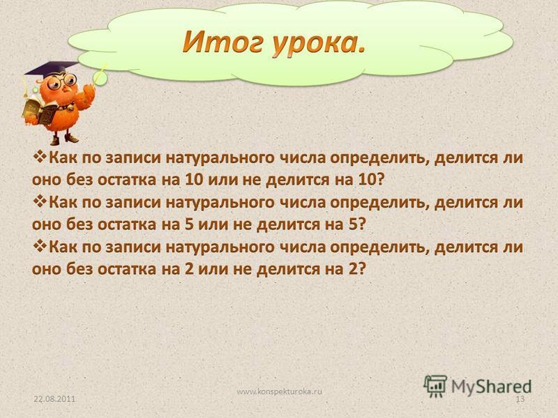 22.08.201113 www.konspekturoka.ru