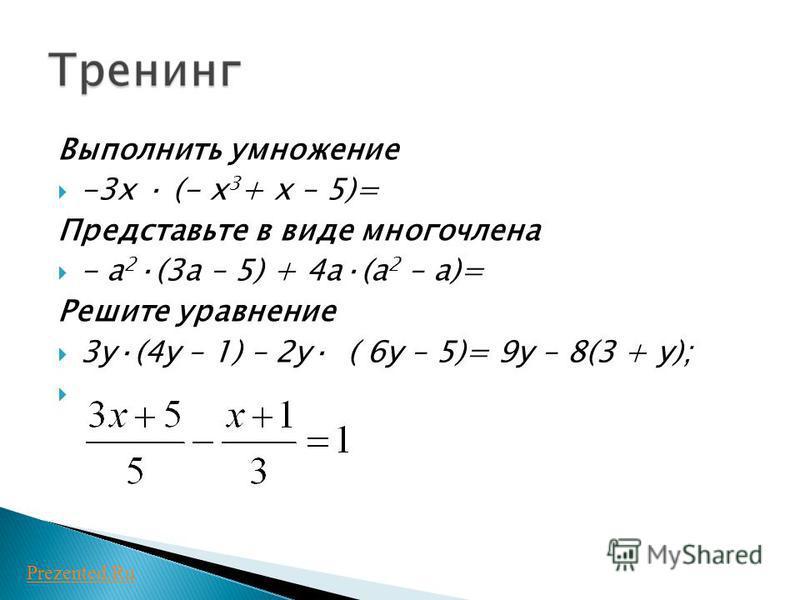 Выполнить умножение -3 х · (- х 3 + х – 5)= Представьте в виде многочлена - а 2 ·(3 а – 5) + 4 а·(а 2 – а)= Решите уравнение 3 у·(4 у – 1) – 2 у· ( 6 у – 5)= 9 у – 8(3 + у); Prezented.Ru