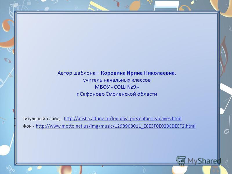 Титульный слайд - http://afisha.altune.ru/fon-dlya-prezentacii-zanaves.htmlhttp://afisha.altune.ru/fon-dlya-prezentacii-zanaves.html Фон - http://www.motto.net.ua/img/music/1298908011_E8E3F0E020EDEEF2.htmlhttp://www.motto.net.ua/img/music/1298908011_