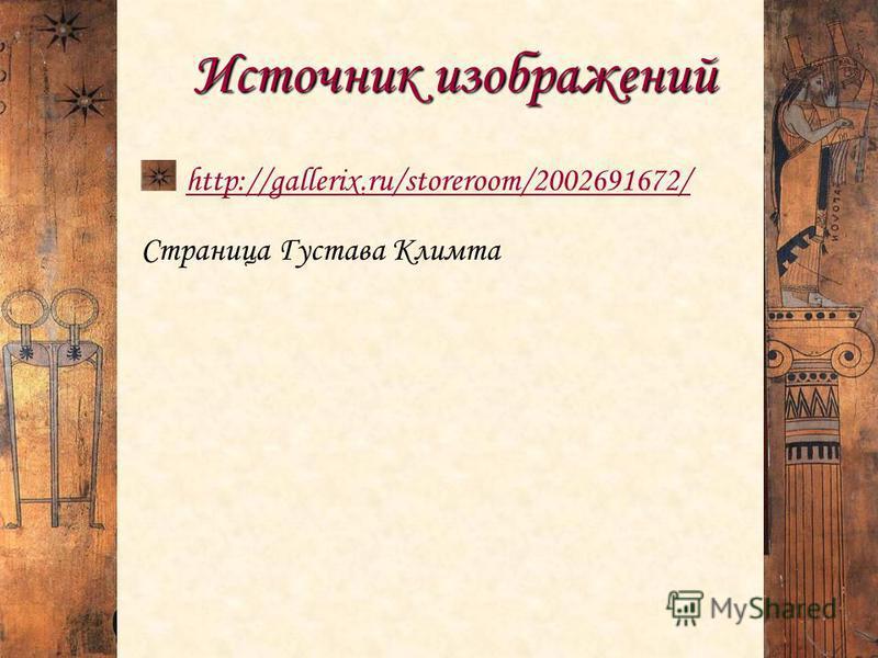 Источник изображений http://gallerix.ru/storeroom/2002691672/ Страница Густава Климта