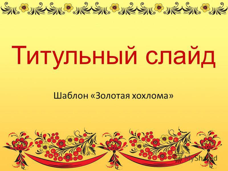 Титульный слайд Шаблон «Золотая хохлома»