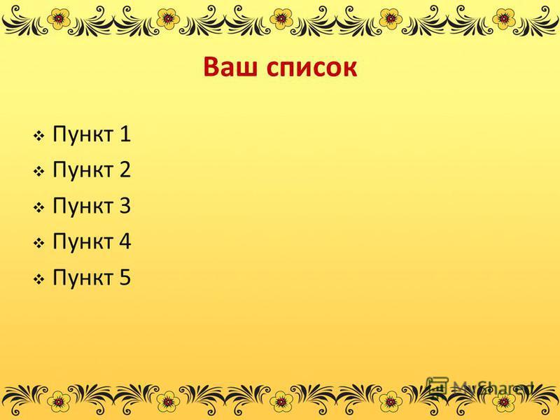 Ваш список Пункт 1 Пункт 2 Пункт 3 Пункт 4 Пункт 5