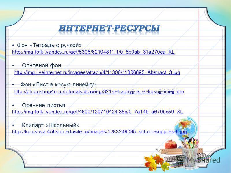 Фон «Тетрадь с ручкой» http://img-fotki.yandex.ru/get/5306/62194811.1/0_5b0ab_31a270ea_XL Основной фон http://img.liveinternet.ru/images/attach/4/11306/11306895_Abstract_3. jpg Фон «Лист в косую линейку» http://photoshop4u.ru/tutorials/drawing/321-te