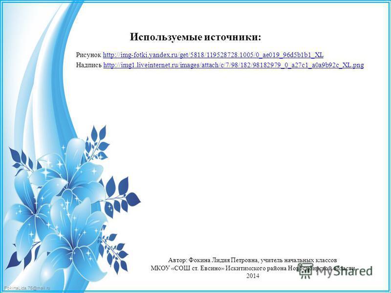 Используемые источники: Рисунок http://img-fotki.yandex.ru/get/5818/119528728.1005/0_ae019_96d5b1b1_XLhttp://img-fotki.yandex.ru/get/5818/119528728.1005/0_ae019_96d5b1b1_XL Надпись http://img1.liveinternet.ru/images/attach/c/7/98/182/98182979_0_a27c1