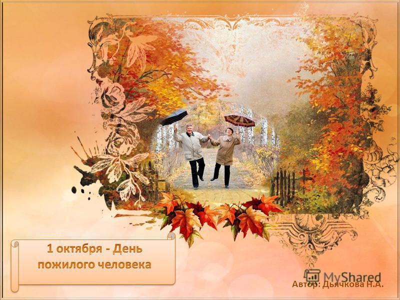 Автор: Дьячкова Н.А.