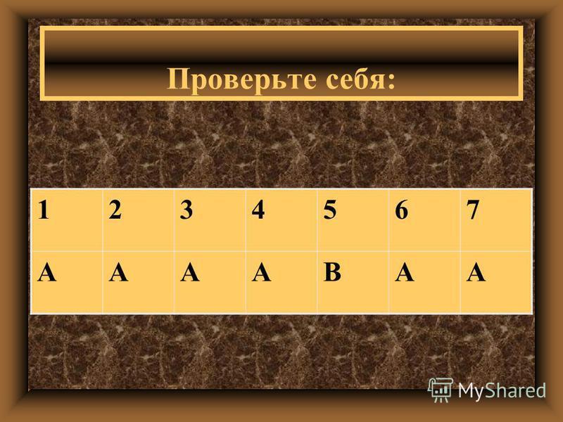 Проверьте себя: 1234567 ААААВАА