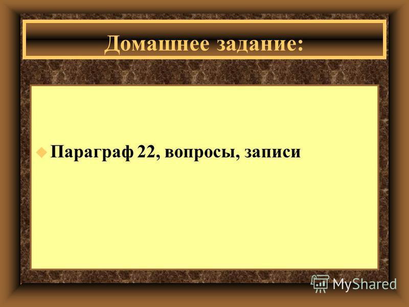 u Параграф 22, вопросы, записи Домашнее задание: