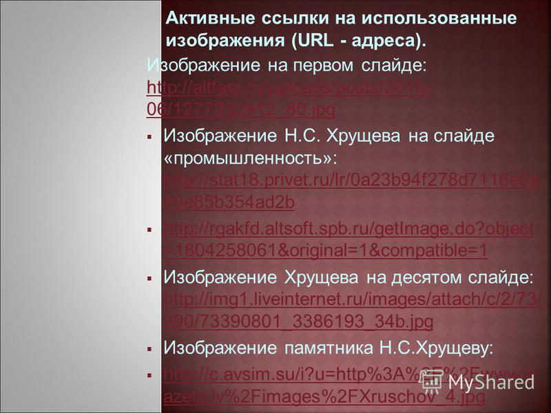 Активные ссылки на использованные изображения (URL - адреса). Изображение на первом слайде: http://altfast.ru/uploads/posts/2010- 06/1277232912_80. jpg http://altfast.ru/uploads/posts/2010- 06/1277232912_80. jpg Изображение Н.С. Хрущева на слайде «пр