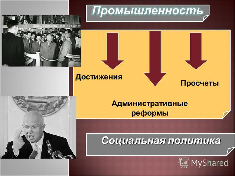 Достижения Просчеты Административные реформы Социальная политика