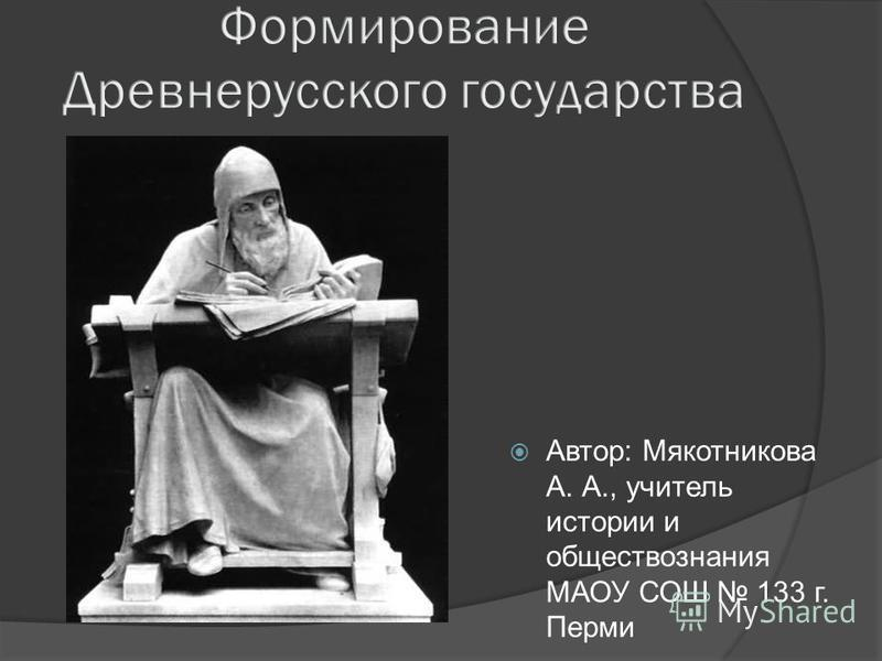 Автор: Мякотникова А. А., учитель истории и обществознания МАОУ СОШ 133 г. Перми