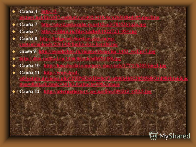 u Слайд 4 - http://f- picture.net/lfp/s017.radikal.ru/i402/1210/4a/a26f1484da95.png/htmhttp://f- picture.net/lfp/s017.radikal.ru/i402/1210/4a/a26f1484da95.png/htm u Слайд 7 - http://pics2.pokazuha.ru/p442/a/3/7835311q3a.jpghttp://pics2.pokazuha.ru/p4