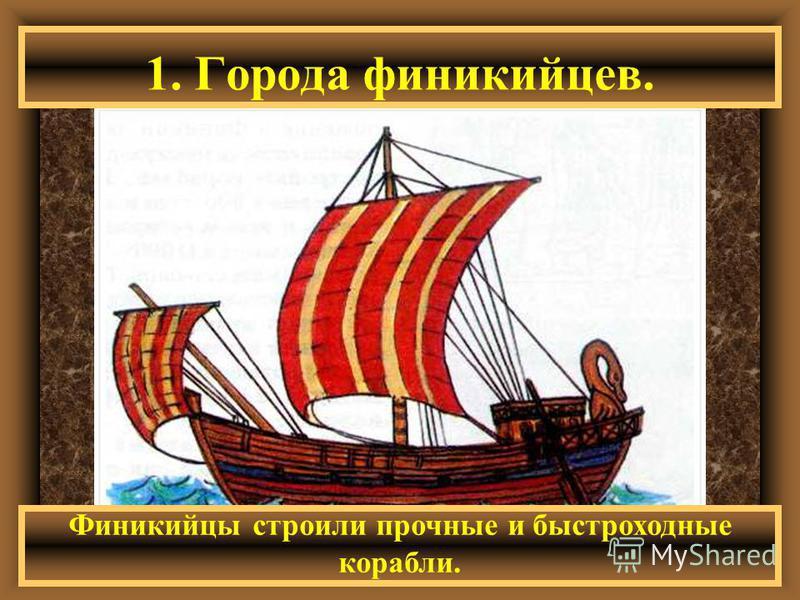 Финикийцы строили прочные и быстроходные корабли.