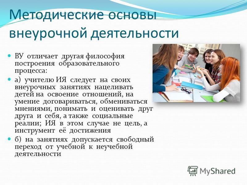 ВУ отличает другая философия построения образовательного процесса: а) учителю ИЯ следует на своих внеурочных занятиях нацеливать детей на освоение отношений, на умение договариваться, обмениваться мнениями, понимать и оценивать друг друга и себя, а т
