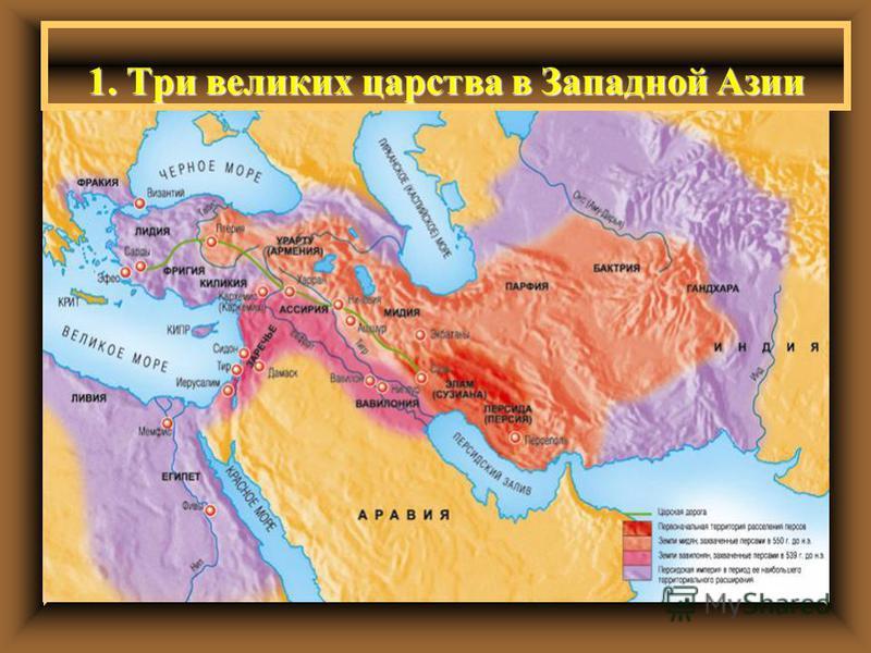 1. Три великих царства в Западной Азии