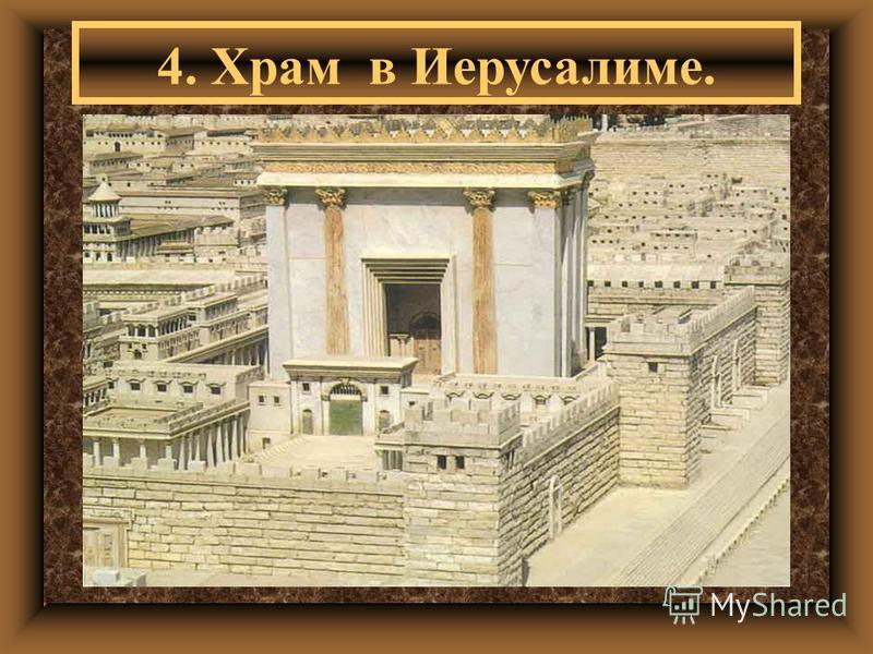 4. Храм в Иерусалиме.