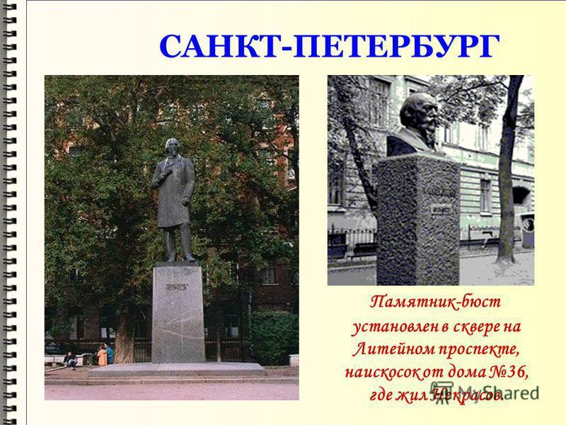 САНКТ-ПЕТЕРБУРГ Памятник-бюст установлен в сквере на Литейном проспекте, наискосок от дома 36, где жил Некрасов.