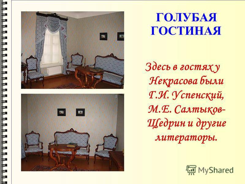 ГОЛУБАЯ ГОСТИНАЯ Здесь в гостях у Некрасова были Г.И. Успенский, М.Е. Салтыков- Щедрин и другие литераторы.