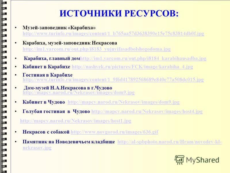 ИСТОЧНИКИ РЕСУРСОВ: Музей-заповедник «Карабиха» http://www.turinfo.ru/images/content/1_b765aa57d3638390e15e75c83814db0f.jpg http://www.turinfo.ru/images/content/1_b765aa57d3638390e15e75c83814db0f.jpg Карабиха, музей-заповедник Некрасова http://im1.ya