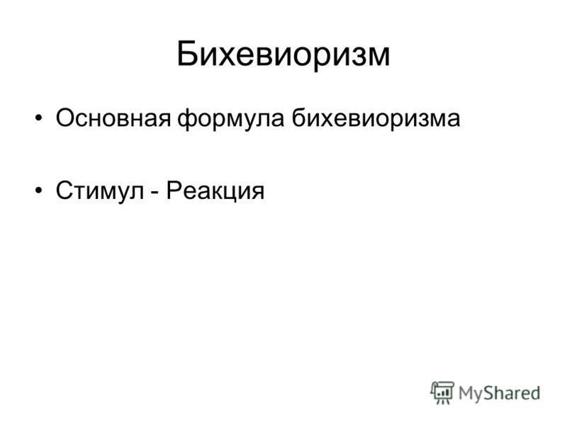 Бихевиоризм Основная формула бихевиоризма Стимул - Реакция