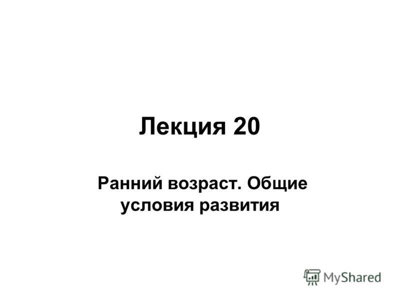 Лекция 20 Ранний возраст. Общие условия развития