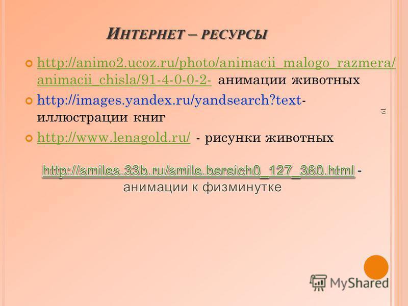И НТЕРНЕТ – РЕСУРСЫ http://animo2.ucoz.ru/photo/animacii_malogo_razmera/ animacii_chisla/91-4-0-0-2- анимации животных http://animo2.ucoz.ru/photo/animacii_malogo_razmera/ animacii_chisla/91-4-0-0-2- http://images.yandex.ru/yandsearch?text- иллюстрац