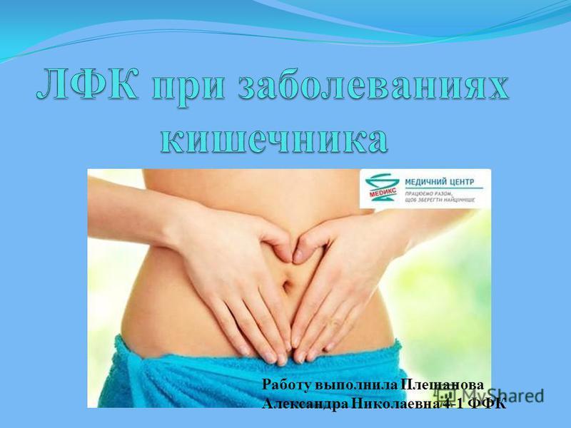 Работу выполнила Плешанова Александра Николаевна 4-1 ФФК