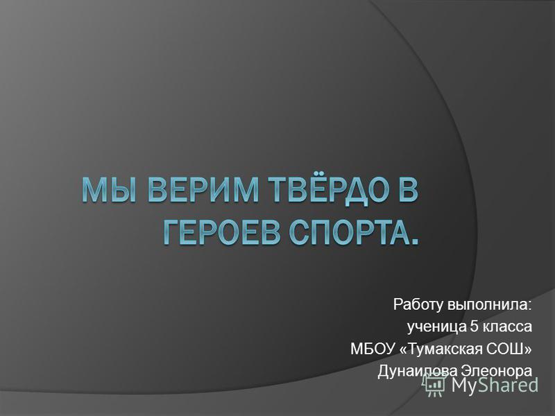 Работу выполнила: ученица 5 класса МБОУ «Тумакская СОШ» Дунаилова Элеонора