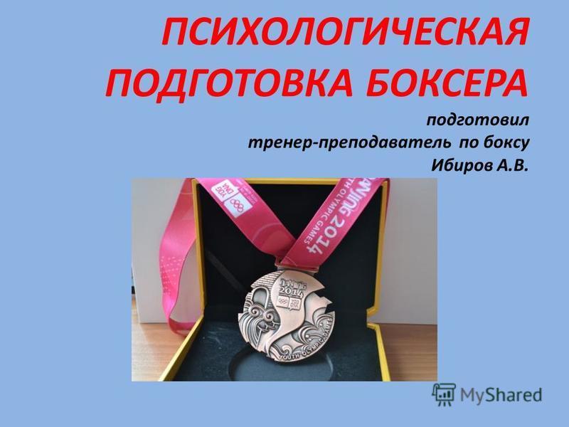 ПСИХОЛОГИЧЕСКАЯ ПОДГОТОВКА БОКСЕРА подготовил тренер-преподаватель по боксу Ибиров А.В.