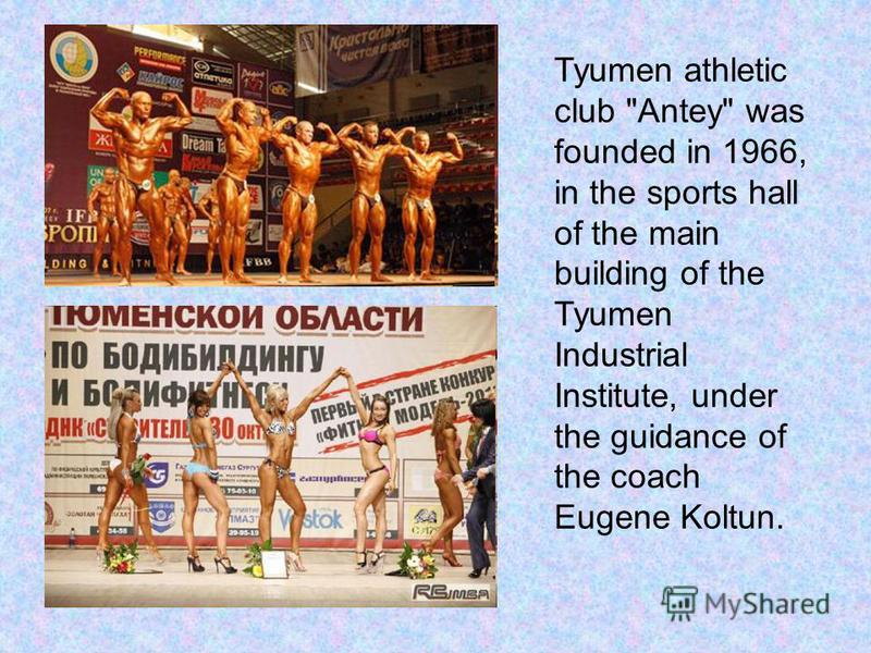Tyumen athletic club Antey was founded in 1966, in the sports hall of the main building of the Tyumen Industrial Institute, under the guidance of the coach Eugene Koltun.