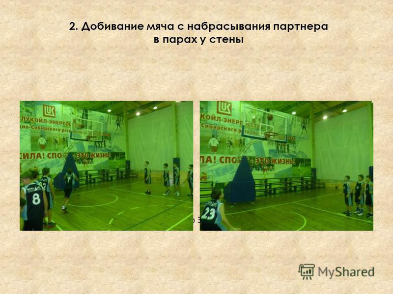 2. Добивание мяча с набрасывания партнера в парах у стены Выполнять серийно по 3-5 добываний