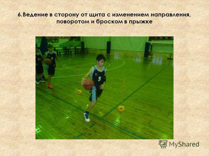 6. Ведение в сторону от щита с изменением направления, поворотом и броском в прыжке