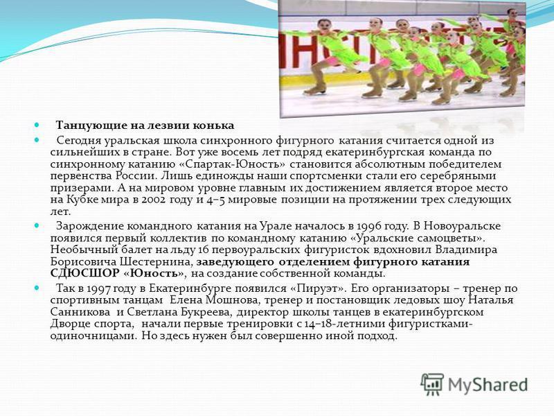 Танцующие на лезвии конька Сегодня уральская школа синхронного фигурного катания считается одной из сильнейших в стране. Вот уже восемь лет подряд екатеринбургская команда по синхронному катанию «Спартак-Юность» становится абсолютным победителем перв