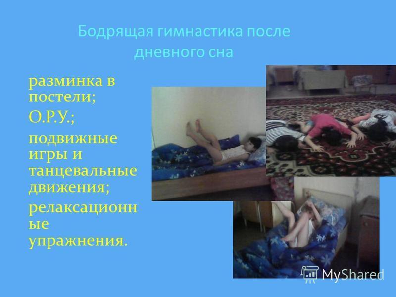 Бодрящая гимнастика после дневного сна разминка в постели; О.Р.У.; подвижные игры и танцевальные движения; релаксационные упражнения.