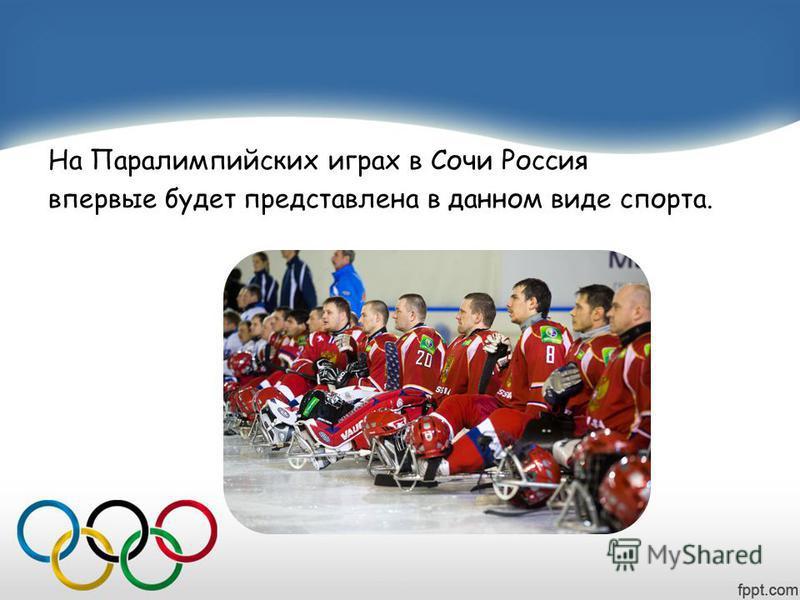 На Паралимпийских играх в Сочи Россия впервые будет представлена в данном виде спорта.
