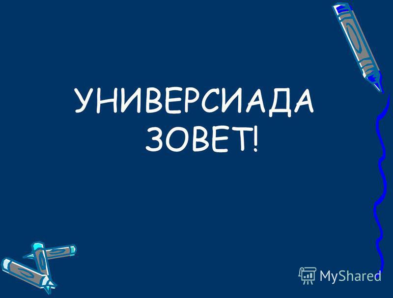 УНИВЕРСИАДА ЗОВЕТ!