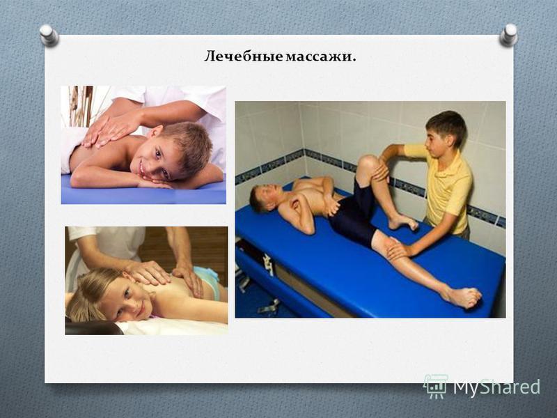 Лечебные массажи.