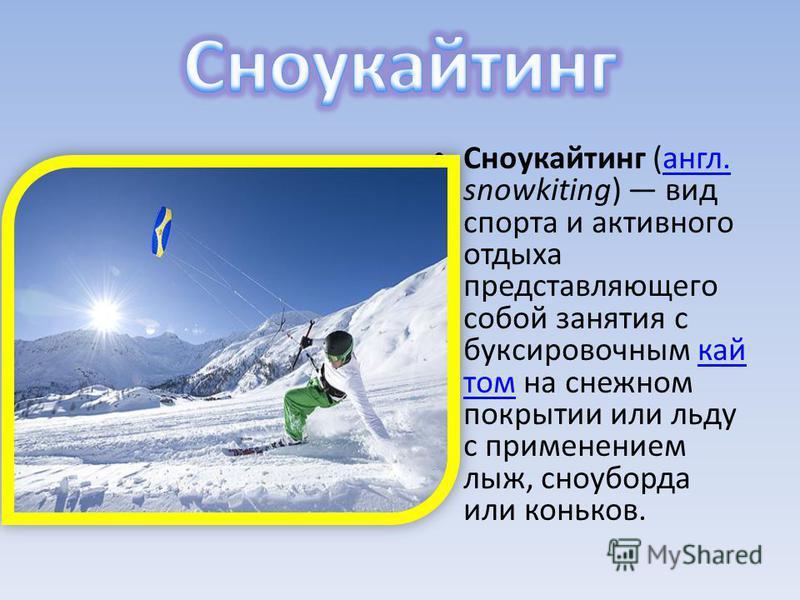 Сноукайтинг (англ. snowkiting) вид спорта и активного отдыха представляющего собой занятия с буксировочным кай том на снежном покрытии или льду с применением лыж, сноуборда или коньков.англ.кай том