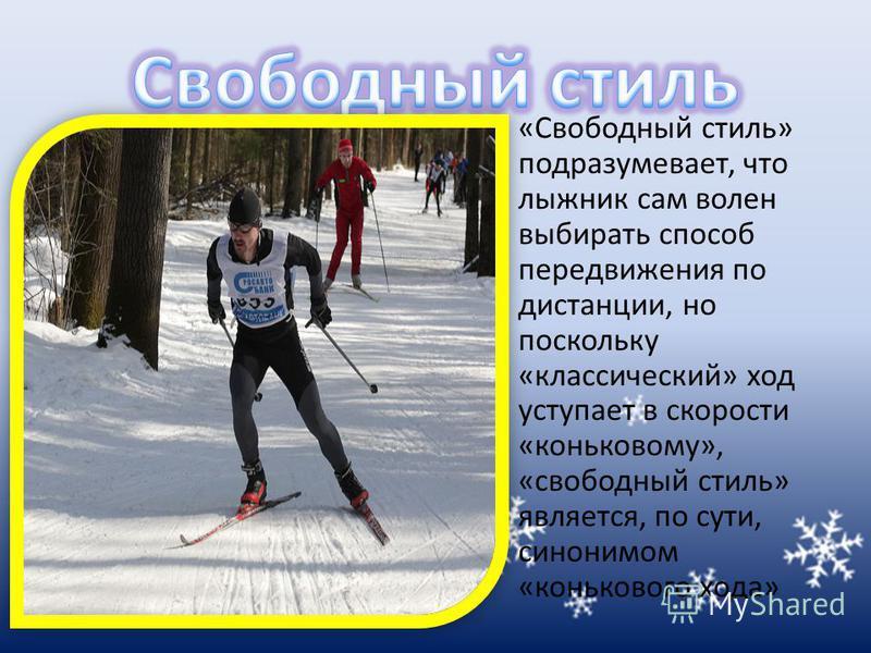 «Свободный стиль» подразумевает, что лыжник сам волен выбирать способ передвижения по дистанции, но поскольку «классический» ход уступает в скорости «коньковому», «свободный стиль» является, по сути, синонимом «конькового хода»