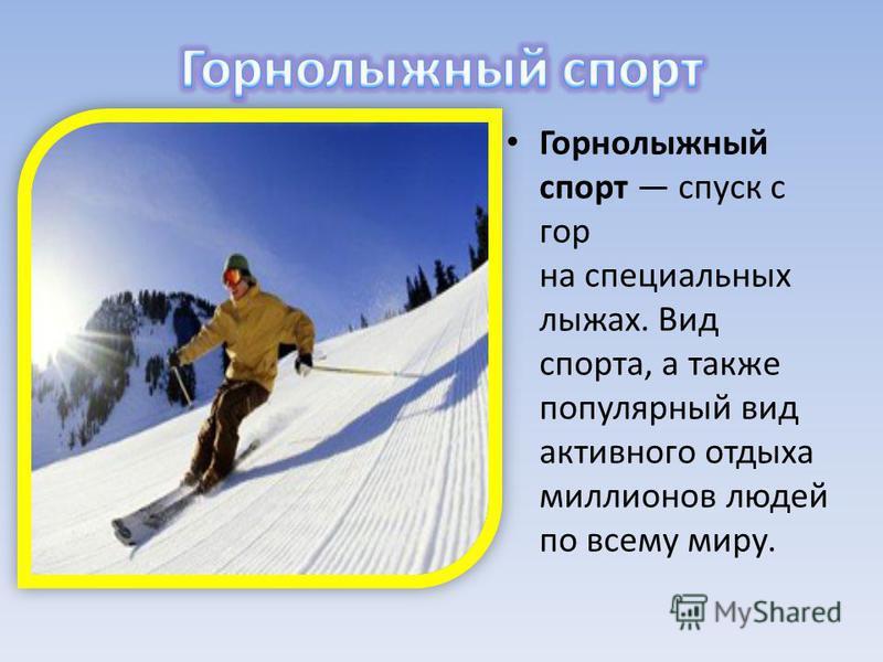 Горнолыжный спорт спуск с гор на специальных лыжах. Вид спорта, а также популярный вид активного отдыха миллионов людей по всему миру.
