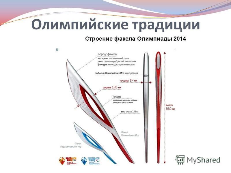 Строение факела Олимпиады 2014