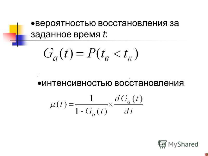 вероятностью восстановления за заданное время t: ; интенсивностью восстановления :. (23)