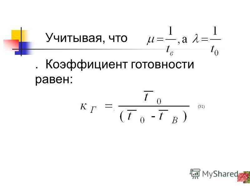 Учитывая, что. Коэффициент готовности равен:. (31)