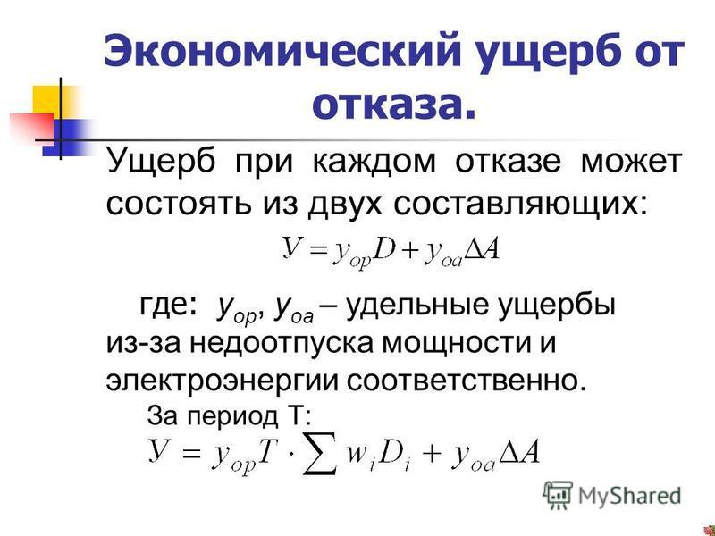 Экономический ущерб от отказа. Ущерб при каждом отказе может состоять из двух составляющих:, (43)(43) где: у ор, у ока – удельные ущербы из-за недоотпуска мощности и электроэнергии соответственно. За период Т:. (44)(44)