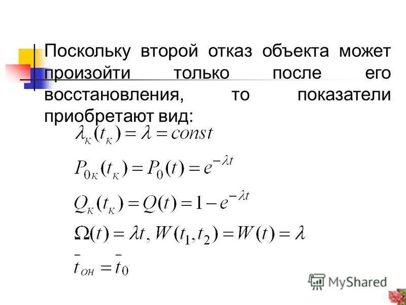 Поскольку второй отказ объекта может произойти только после его восстановления, то показатели приобретают вид: (17)(18)(19)(20)(21)(17)(18)(19)(20)(21)