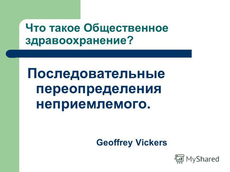 Что такое Общественное здравоохранение? Последовательные переопределения неприемлемого. Geoffrey Vickers