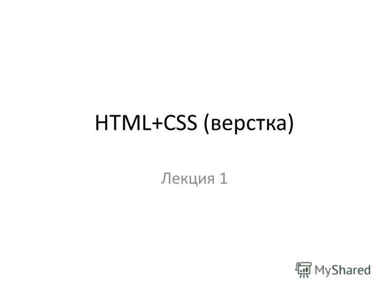 HTML+CSS (верстка) Лекция 1