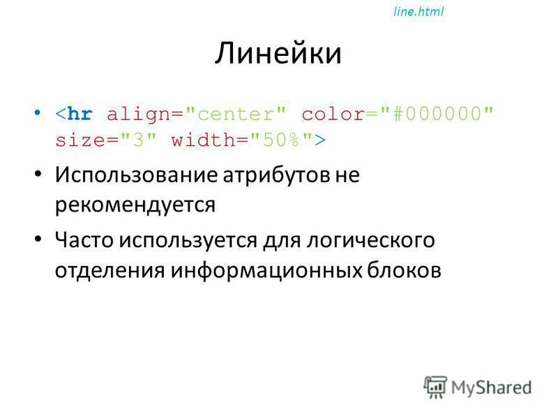 Линейки Использование атрибутов не рекомендуется Часто используется для логического отделения информационных блоков line.html