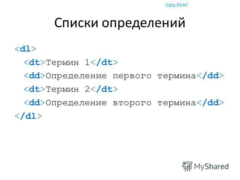 Списки определений Термин 1 Определение первого термина Термин 2 Определение второго термина lists.html